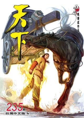 天下畫集 235期(台灣中文版)