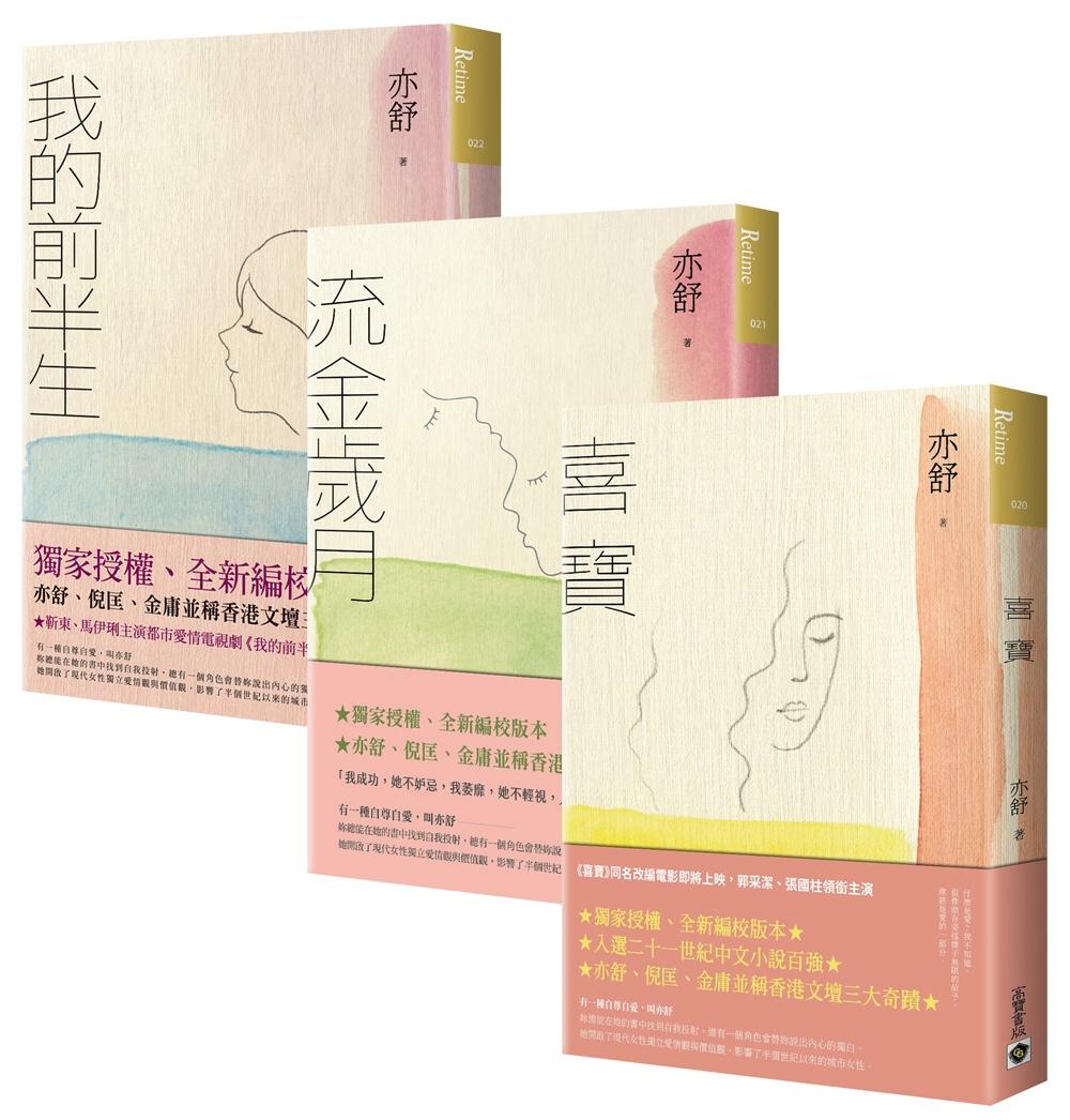 【亦舒愛情小說經典收藏】:流金歲月+我的前半生+喜寶,套書共三冊