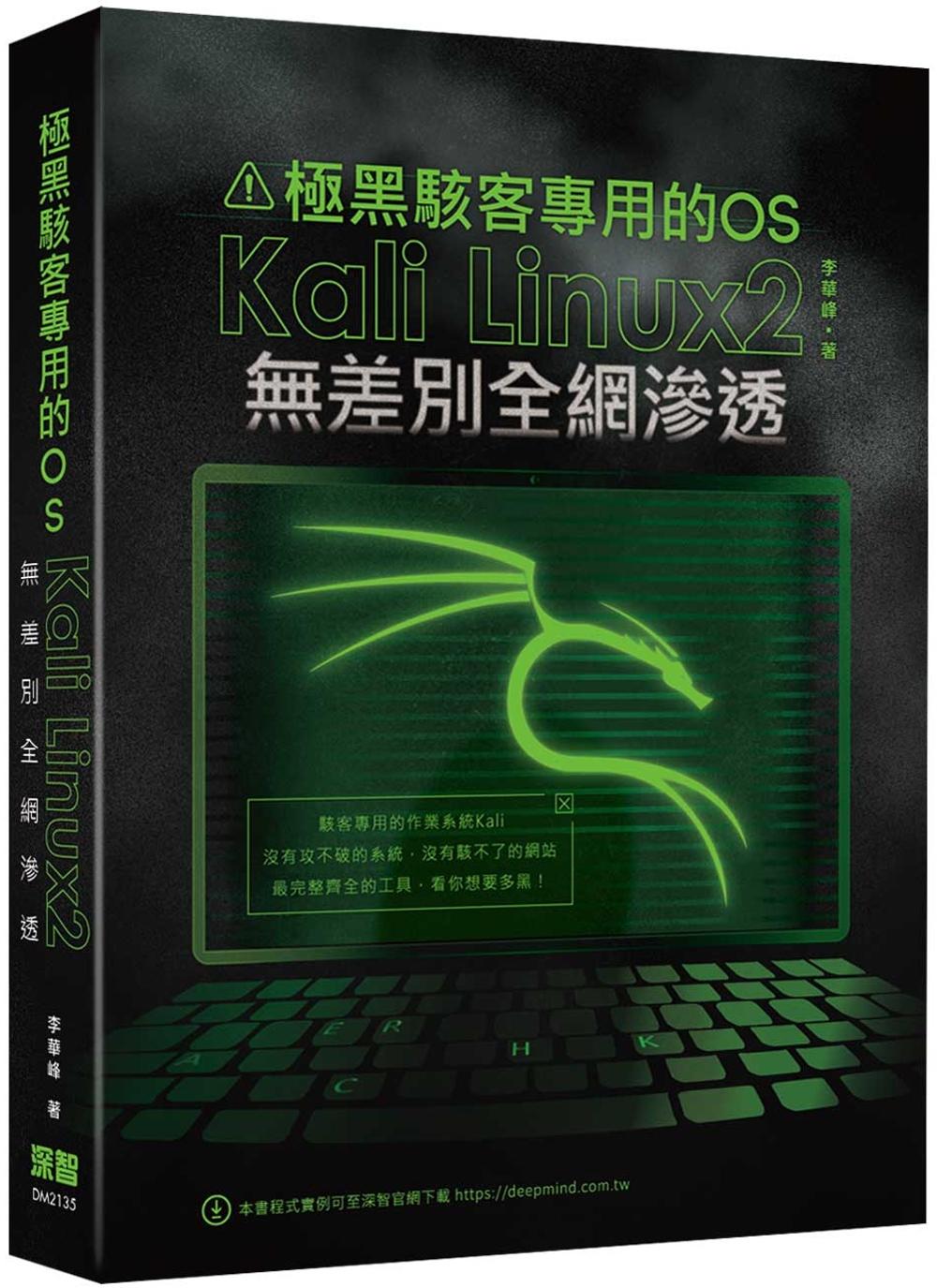 極黑駭客專用的OS:Kali Linux2無差別全網滲透