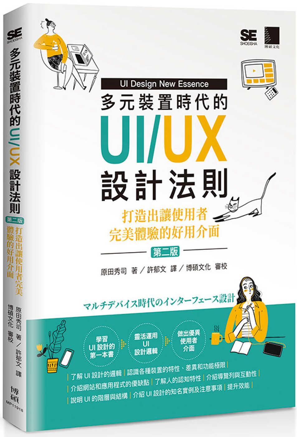 多元裝置時代的UI/UX設計法則:打造出讓使用者完美體驗的好用介面(第二版)