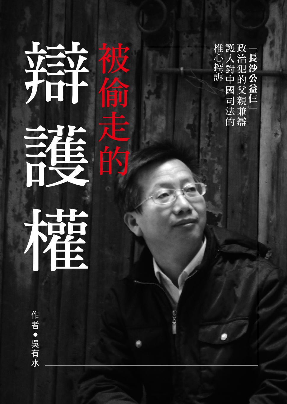 被偷走的辯護權「長沙公益仨」政治犯家屬兼辯護人對中國司法的椎心控訴