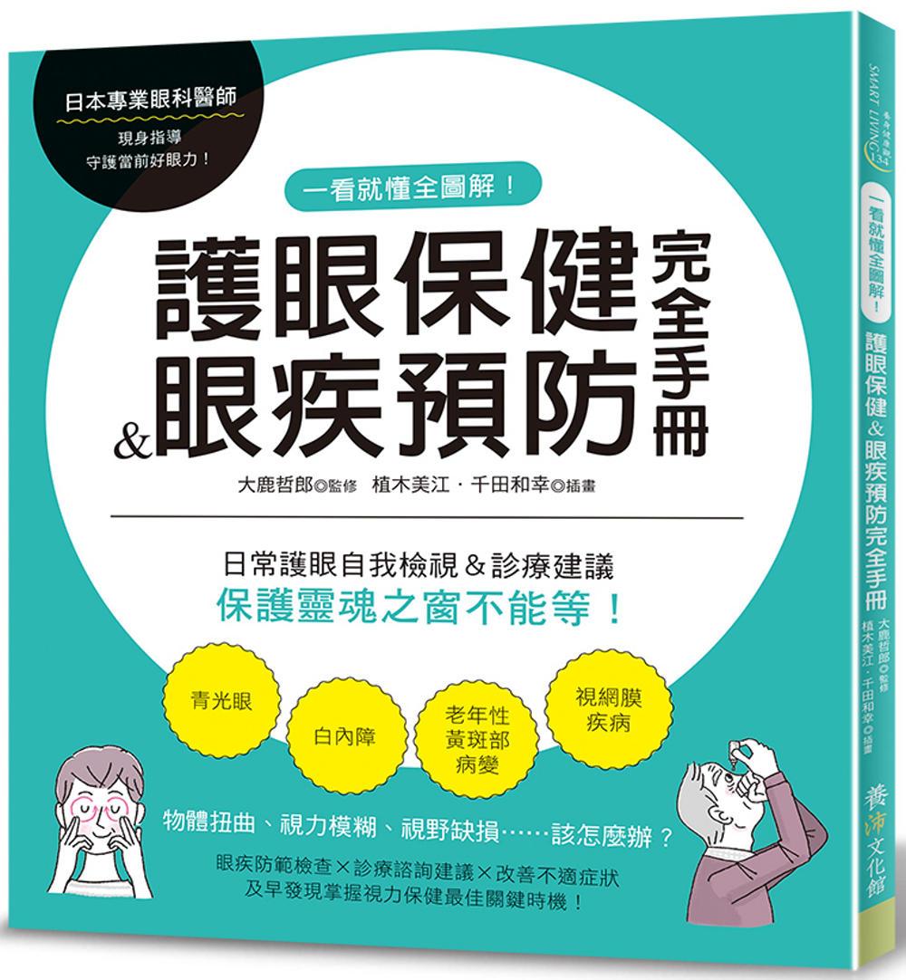 一看就懂全圖解!護眼保健&眼疾預防完全手冊:日常護眼自我檢視&診療建議,保護靈魂之窗不能等!