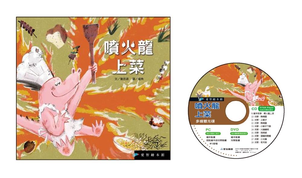 噴火龍上菜(精版+CDROM)