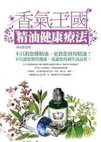 香氣王國—精油健康療法