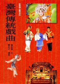 臺灣傳統戲曲(平裝)