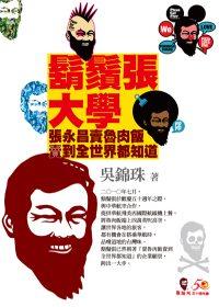 鬍鬚張大學:張永昌賣魯肉飯賣到全世界都知道
