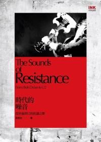 時代的噪音:從狄倫到U2的抗議之聲
