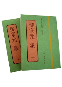 柳宗元集(平一、二冊)