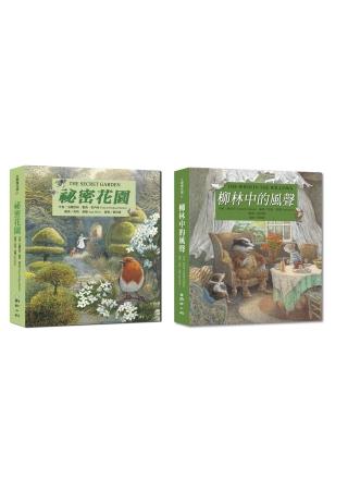 最美的百年文學經典:英格.莫爾《祕密花園》+《柳林中的風聲》(共兩冊)