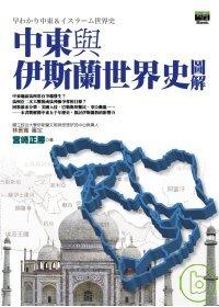 中東與伊斯蘭世界史圖解