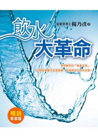 飲水大革命:迎接負氫離子促進健康,延緩衰老的時代來臨(暢銷新裝版)