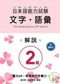 日本語能力試驗 2級文字.語彙解說 (附MP3)
