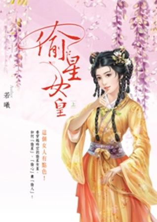 偷星女皇(上)