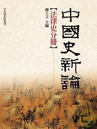 中國史新論—法律史分冊