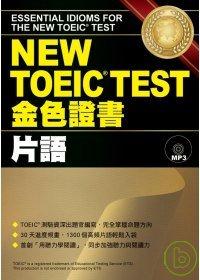 NEW TOEIC TEST金色證書─片語 (附MP3)