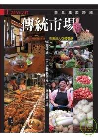 傳統市場美食旅遊路線
