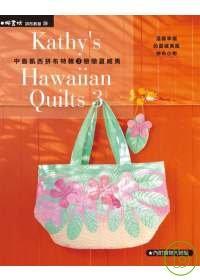 中島凱西拼布特輯-3戀戀夏威夷