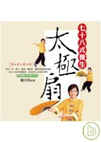 七十八式養生太極扇(附DVD)