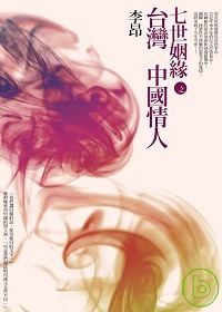七世姻緣之台灣 / 中國情人