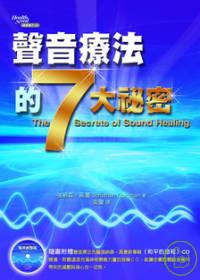 聲音療法的七大秘密﹝附贈靈性音樂CD﹞