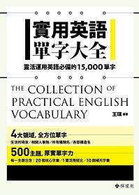 實用英語單字大全 ~ 靈活運用英語必備的15,000單字