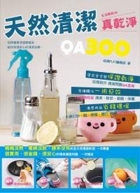 天然清潔真乾淨QA300