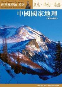 中國國家地理:東北.西北.港澳【黃金典藏版】
