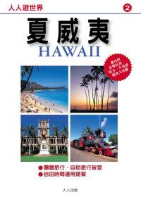 夏威夷(二版)─人人遊世界(2)