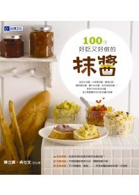 100種好吃又好做的抹醬