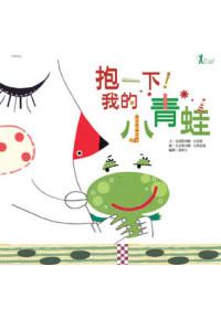 抱一下我的小青蛙