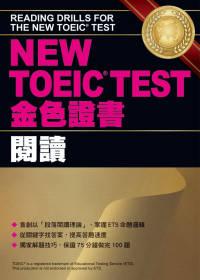NEW TOEIC  TEST金色證書-閱讀