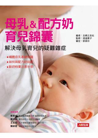 母乳&配方奶:育兒錦囊