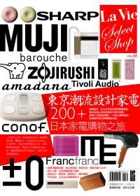 東京潮流設計家電200+ 日本家電購物之旅