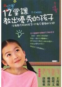 12堂課教出優秀的孩子-沒有教不好的孩子,只有不會教的父母