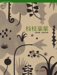 枝枝葉葉──兒童肢體、遊戲與音樂