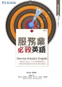 服務業必殺英語(書+1CD)