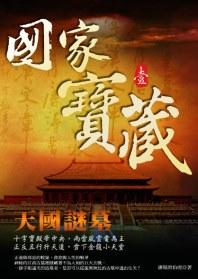 國家寶藏1:天國謎墓