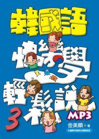 韓國語快樂學輕鬆說-3(書附MP3)