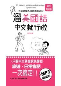 溜美國話中文就行啦(50K+1MP3)