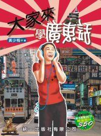大家來學廣東話(書附2CD)(第三版)