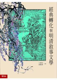 經典轉化與明清敘事文學