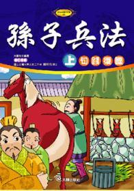 孫子兵法-上 句踐復國(附VCD)