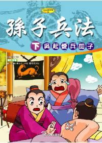 孫子兵法-下 吳起愛兵如子 (附VCD)