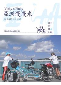亞洲慢慢來:日本沖繩和九州