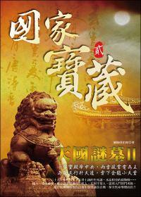 國家寶藏2:天國謎墓II