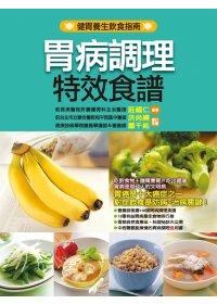 胃病調理特效食譜