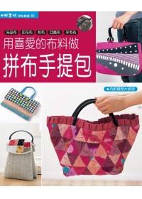用喜愛的布料做拼布手提包