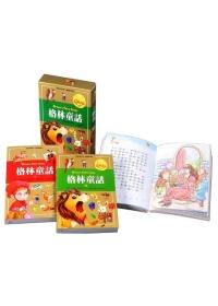 格林童話(套)2冊-經典兒童文學.精緻童話讀本