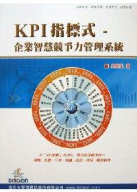 KPI指標式:企業智慧競爭力管理系統