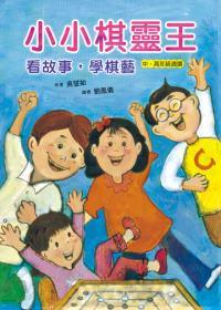 小小棋靈王:看故事,學棋藝 (精美盒裝:書+棋子 +八棋盤)